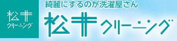 松井クリーニング