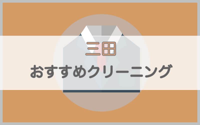 三田のおすすめクリーニング