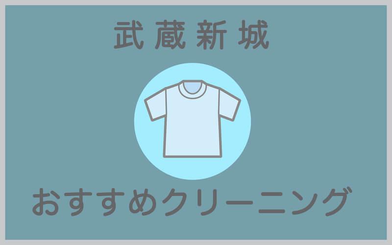 武蔵新城のおすすめクリーニング