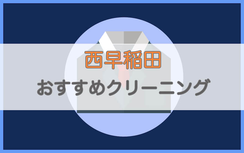西早稲田のおすすめクリーニング