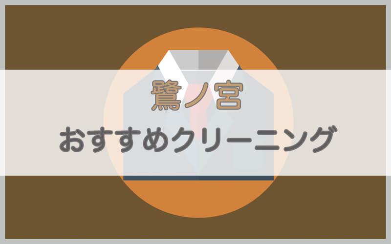 鷺ノ宮のおすすめクリーニング