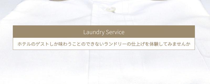 ニューオータニ・ランドリーサービス