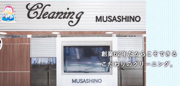 ムサシノクリーニング