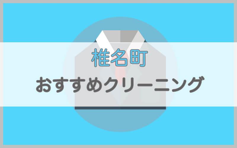 椎名町のおすすめクリーニング