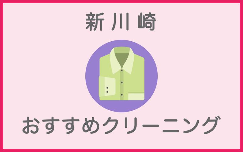 新川崎のクリーニング店