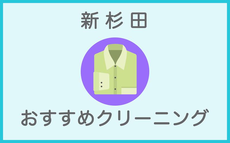 新杉田のクリーニング店