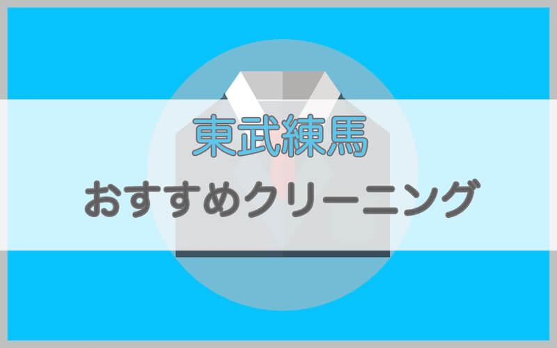東武練馬のおすすめクリーニング