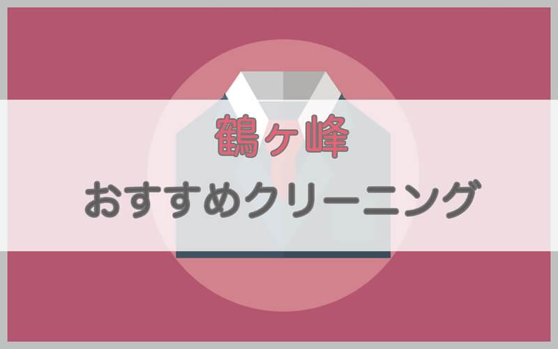 鶴ヶ峰のおすすめクリーニング