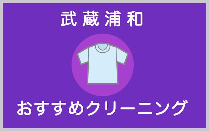 武蔵浦和のおすすめクリーニング