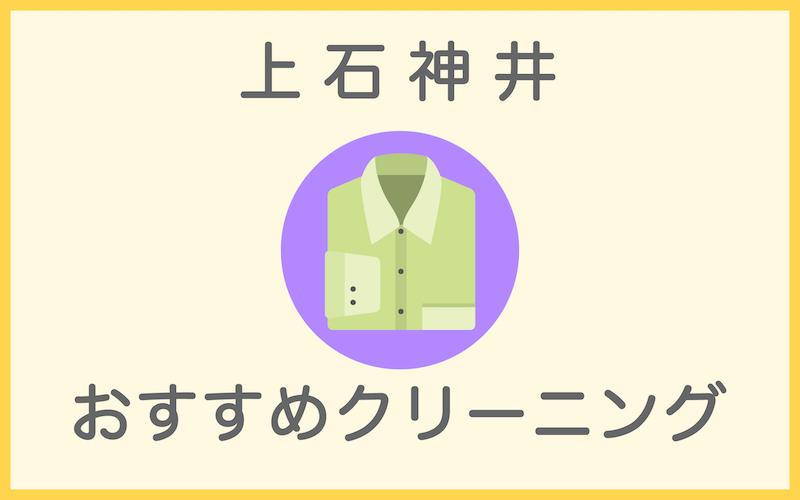 上石神井のクリーニング店