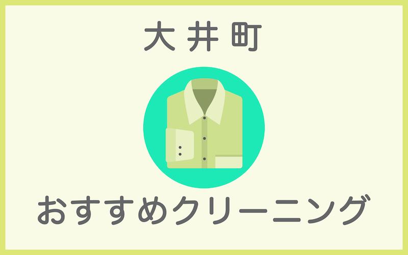 大井町のクリーニング店