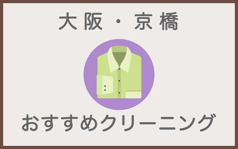 大阪京橋のクリーニング店