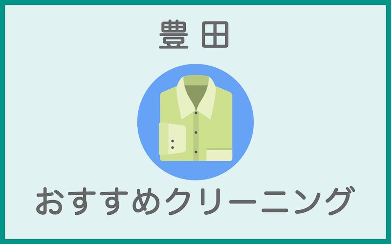 豊田のクリーニング店