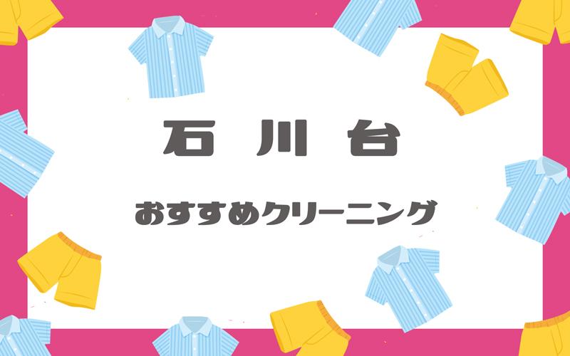 石川台のクリーニング